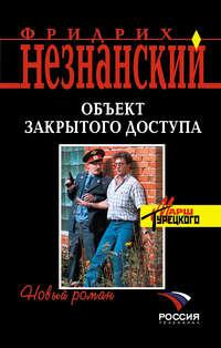 Незнанский, Фридрих  - Объект закрытого доступа