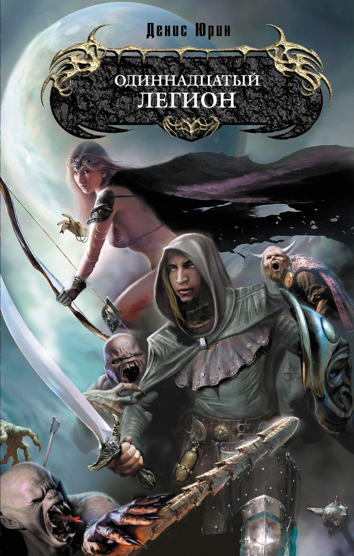 Книга 11 легион скачать