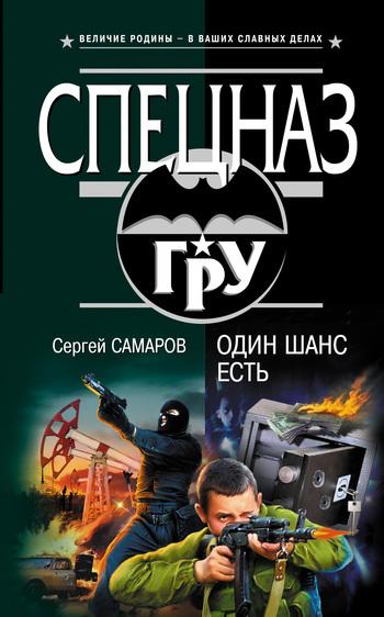 Сергей Самаров Один шанс есть сергей самаров за нейтральной полосой