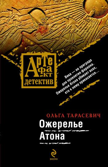 бесплатно Ожерелье Атона Скачать Ольга Тарасевич