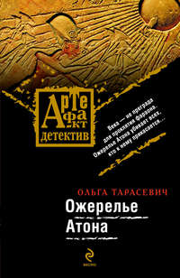 Тарасевич, Ольга  - Ожерелье Атона