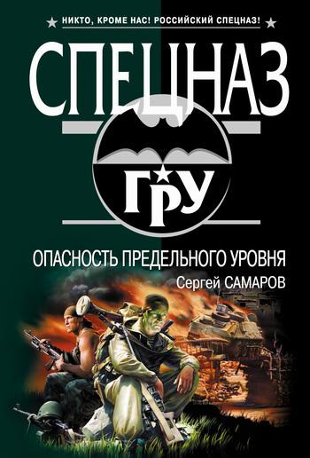 Сергей Самаров Опасность предельного уровня сергей самаров возраст гнева