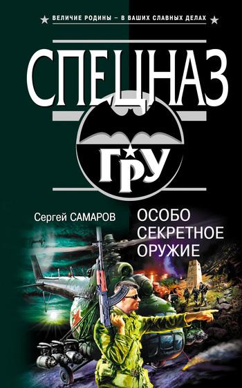 Сергей Самаров Особо секретное оружие самаров с оружие монстр