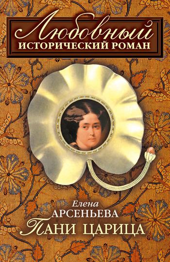 Скачать Елена Арсеньева бесплатно Пани царица