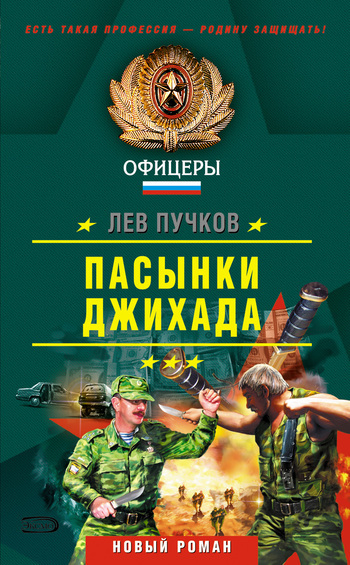 Пасынки Джихада ( Лев Пучков  )