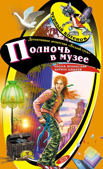 Илона Волынская, Кирилл Кащеев - Полночь в музее