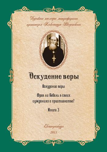 Александр Введенский Прав ли Бебель в своих суждениях о христианстве?