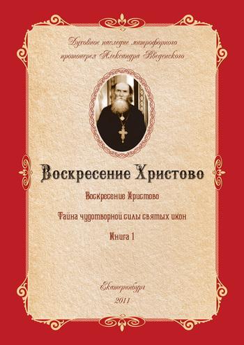 Тайна чудотворной силы святых икон ( Александр Введенский  )