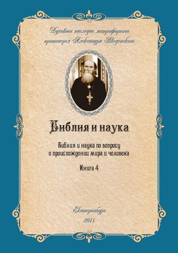 Библия и наука по вопросу о происхождении мира и человека от ЛитРес
