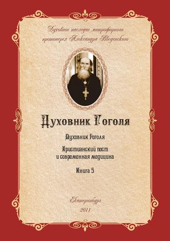 Духовник Н.В. Гоголя (К переоценке его характеристики) ( Александр Введенский  )