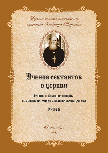 Учение сектантов о церкви при cвете их жизни и евангельского учения от ЛитРес