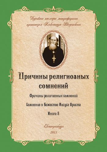 Александр Введенский Причины религиозных сомнений александр введенский причины религиозных сомнений