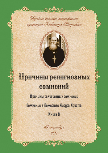 Александр Введенский бесплатно