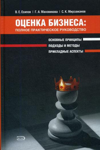 Книга Оценка бизнеса: полное практическое руководство