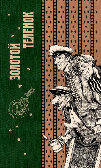 Обложка книги Золотой теленок, автор Илья Ильф и Евгений Петров
