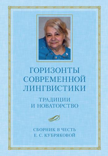 Горизонты современной лингвистики: Традиции и новаторство. Сборник в честь Е. С. Кубряковой от ЛитРес
