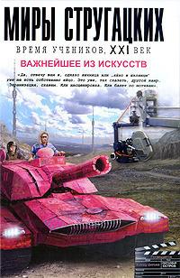Сергей Волков Важнейшее из искусств
