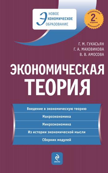 Экономическая теория: учебник от ЛитРес