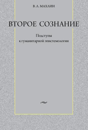 Обложка книги Второе сознание: Подступы к гуманитарной эпистемологии, автор Махлин, Виталий Львович
