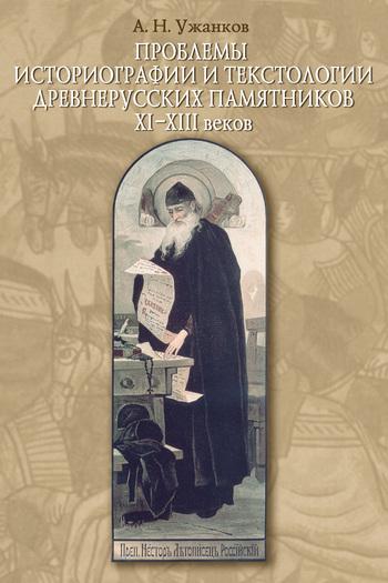 Проблемы историографии и текстологии древнерусских памятников XI–XIII веков от ЛитРес