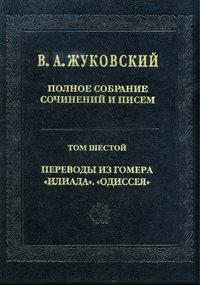 - Полное собрание сочинений и писем в 20 томах. Том 6. Переводы из Гомера. «Илиада». «Одиссея»