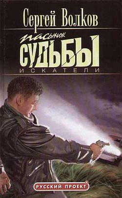 интригующее повествование в книге Сергей Волков