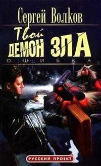 Волков, Сергей  - Твой демон зла. Ошибка