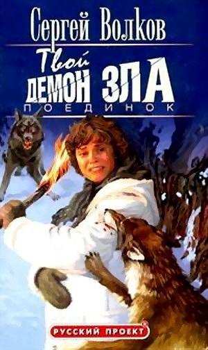 Сергей Волков Твой демон зла. Поединок