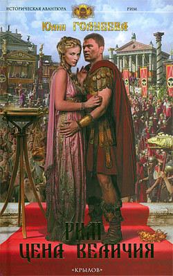 Юлия Голубева Рим. Цена величия юлия голубева рим цена величия книги 1 2