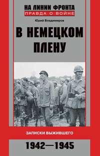 Владимиров, Юрий Владимирович  - В немецком плену. Записки выжившего. 1942-1945