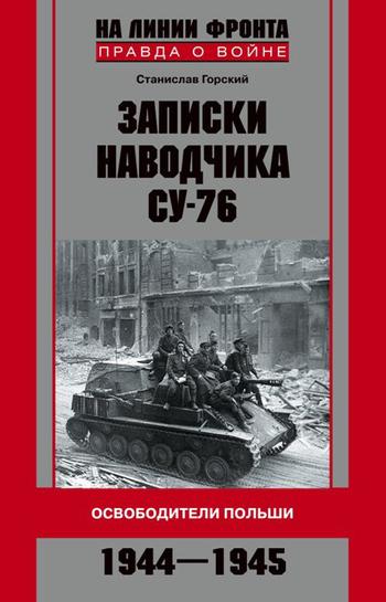 Станислав Горский Записки наводчика СУ-76. Освободители Польши