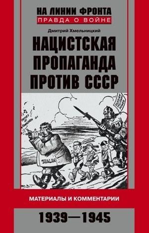 яркий рассказ в книге Дмитрий Хмельницкий