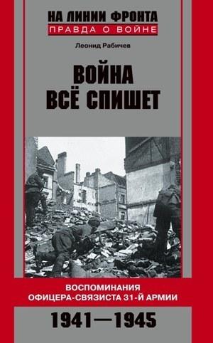 Леонид Рабичев бесплатно
