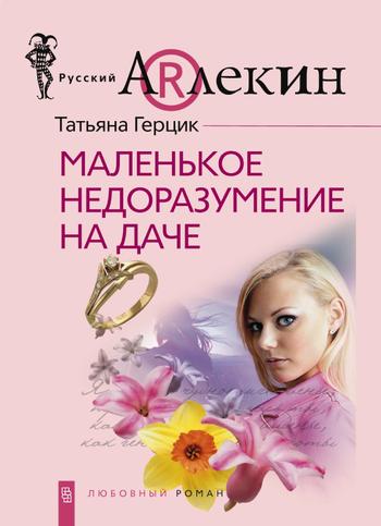 Татьяна Герцик