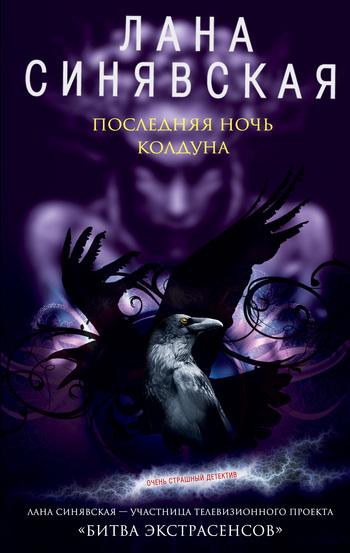 Лана Синявская - Последняя ночь колдуна