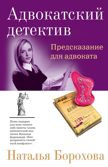 Обложка книги Предсказание для адвоката, автор Борохова, Наталья