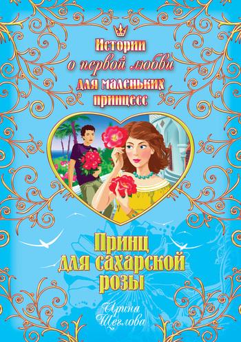 Принц для сахарской розы ( Ирина Щеглова  )