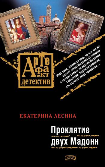 Обложка книги Проклятие двух Мадонн, автор Лесина, Екатерина