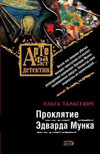 Обложка книги Проклятие Эдварда Мунка, автор Тарасевич, Ольга
