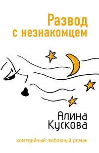 Кускова, Алина  - Развод с незнакомцем