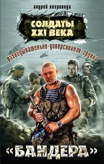 Андрей Негривода бесплатно