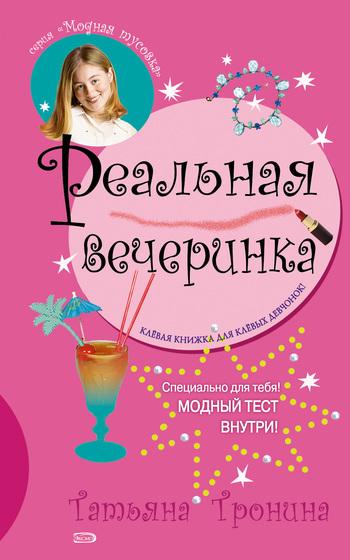 Скачать книгу Реальная вечеринка автор Татьяна Тронина