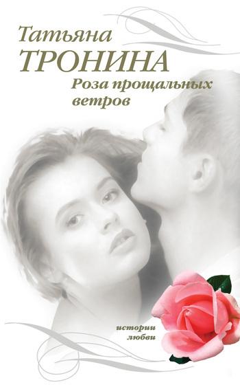 напряженная интрига в книге Татьяна Тронина