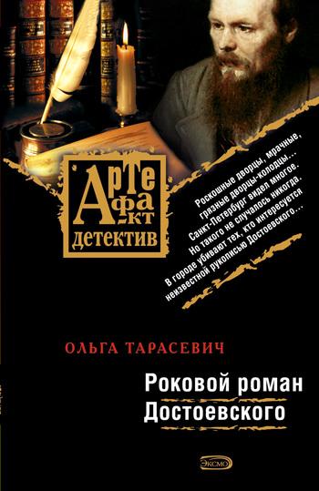 Ольга Тарасевич Роковой роман Достоевского gardenboy plus 400 в санкт петербурге
