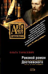 Тарасевич, Ольга  - Роковой роман Достоевского