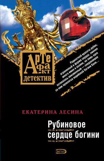 Екатерина Лесина Рубиновое сердце богини александрова н ожерелье богини кали