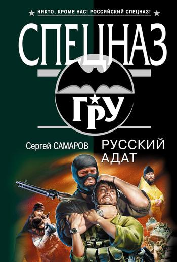 Сергей Самаров Русский адат сергей самаров русский адат