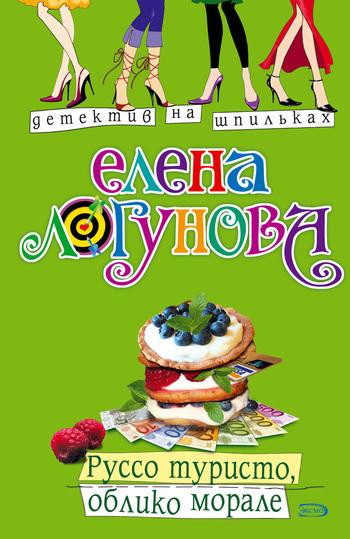 Елена Логунова Руссо туристо, облико морале