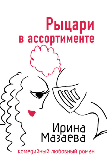 Ирина Мазаева Рыцари в ассортименте