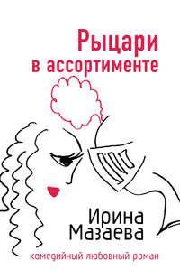 Мазаева, Ирина  - Рыцари в ассортименте